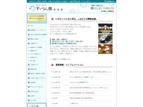 Screenshot of www.suirin.jp