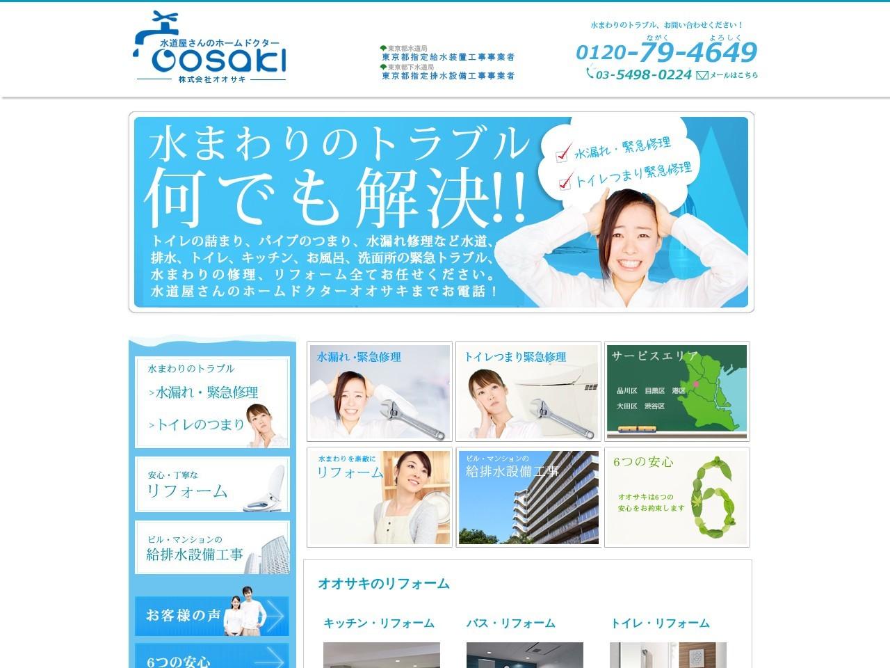 株式会社オオサキ