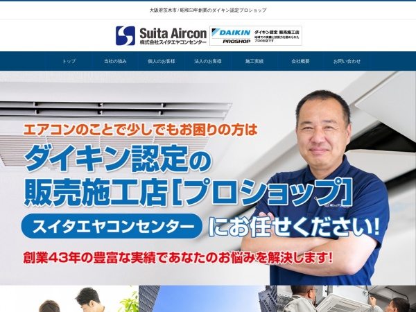 Screenshot of www.suita-aircon.com