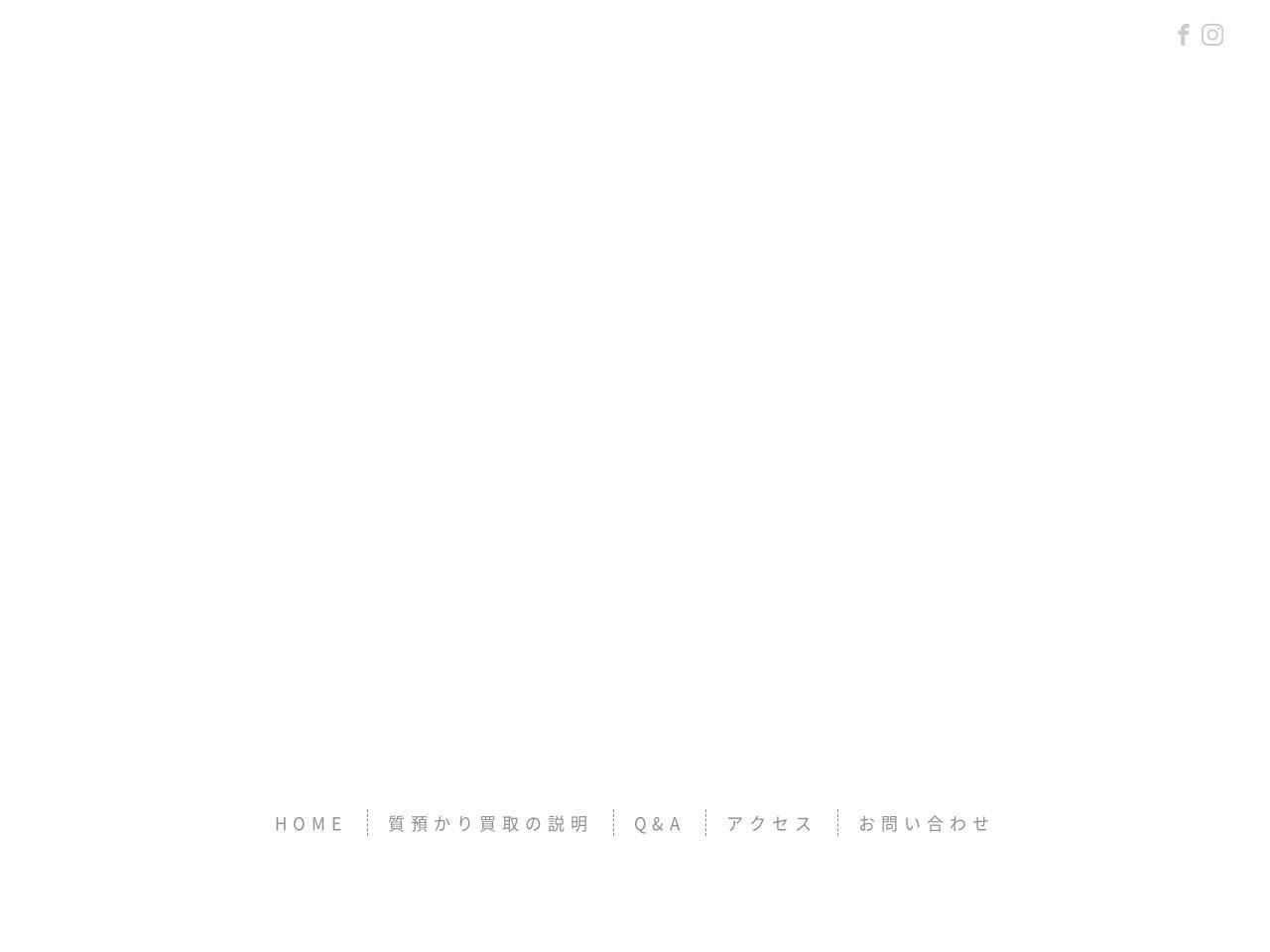 大阪吹田市 質預かり・買取専門の1950年創業 安心と実績の「井上質店」