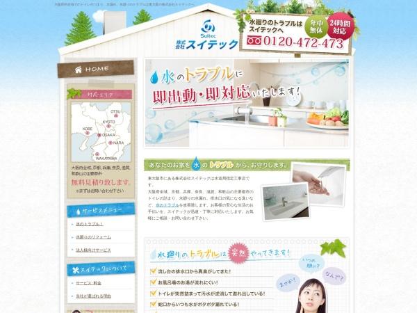 Screenshot of www.suitec-co.jp