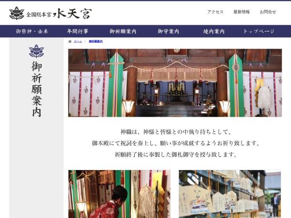 Screenshot of www.suitengu.net
