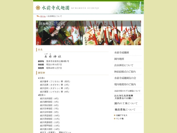 Screenshot of www.suizenji.or.jp