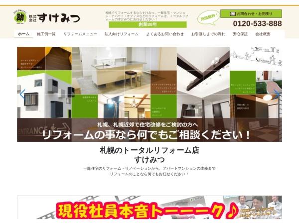 http://www.sukemitsu.co.jp