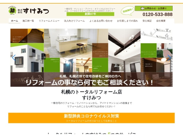 Screenshot of www.sukemitsu.co.jp
