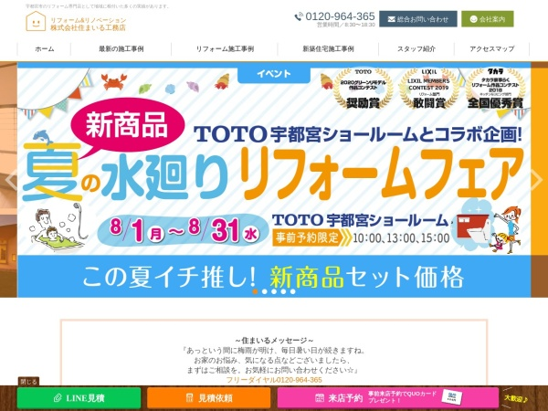 Screenshot of www.sumairu.biz