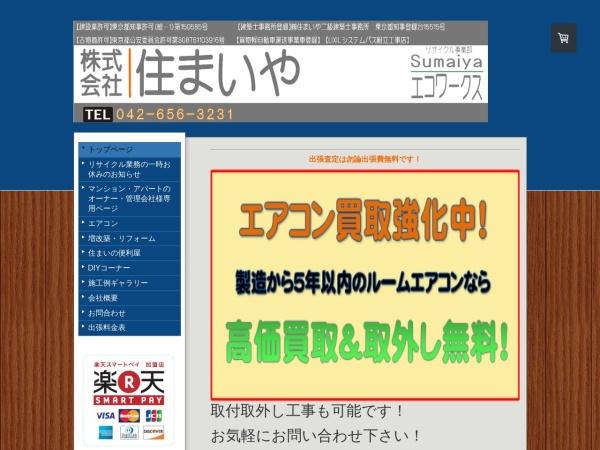 Screenshot of www.sumaiya-hatiouji.com