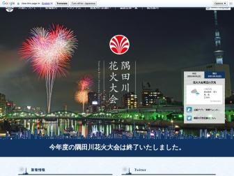 http://www.sumidagawa-hanabi.com/