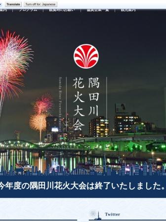 Screenshot of www.sumidagawa-hanabi.com
