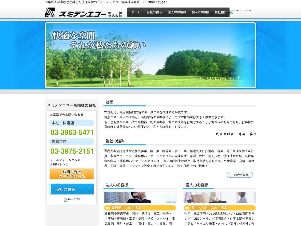 スミデンエコー無線株式会社/本社・仲宿店