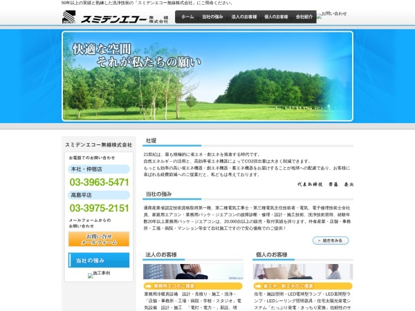 Screenshot of www.sumiden-e.co.jp