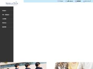滋賀短期大学附属高等学校