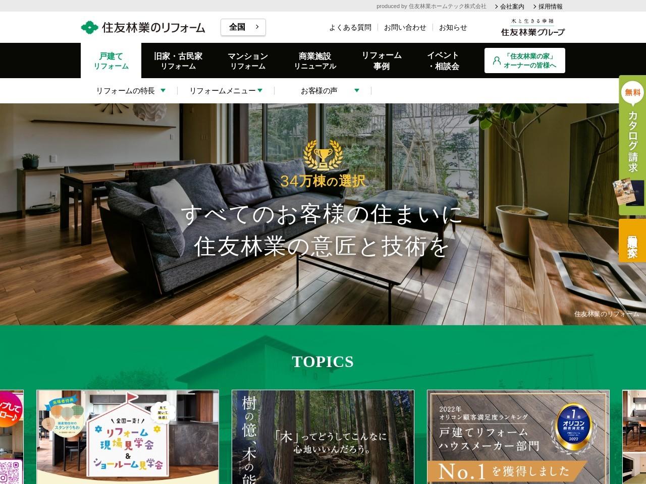 住友林業ホームテック株式会社名古屋中央支店
