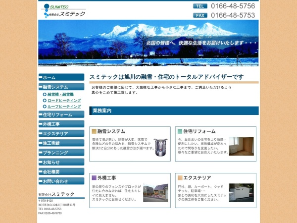 Screenshot of www.sumitec-asahikawa.co.jp