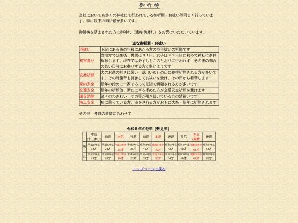 Screenshot of www.sumiyosi-jinja.jp