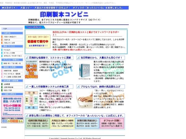http://www.summit-insatu.jp/