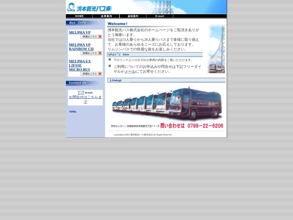 Screenshot of www.sumoto.co.jp