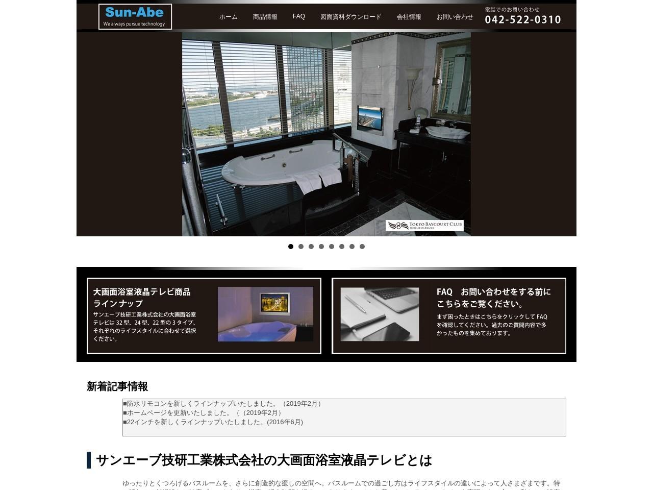 サンエーブ技研工業株式会社