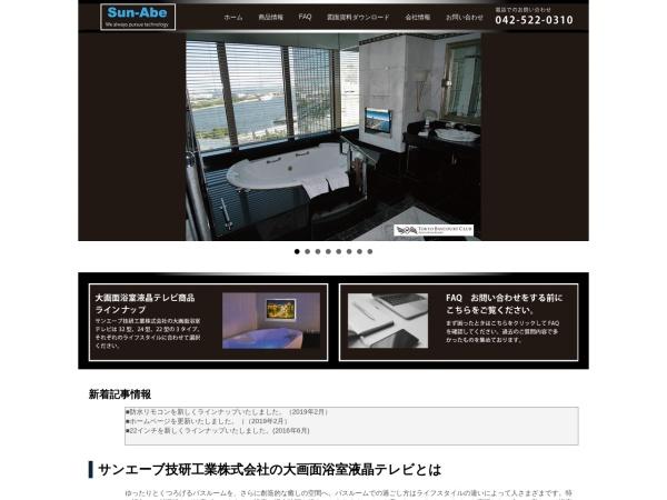Screenshot of www.sun-abe.co.jp