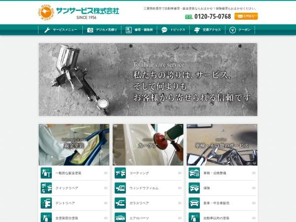 Screenshot of www.sun-abw.co.jp