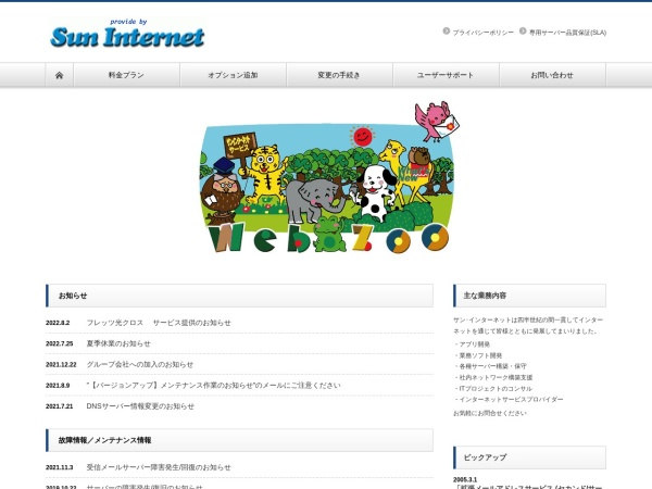 Screenshot of www.sun-inet.or.jp