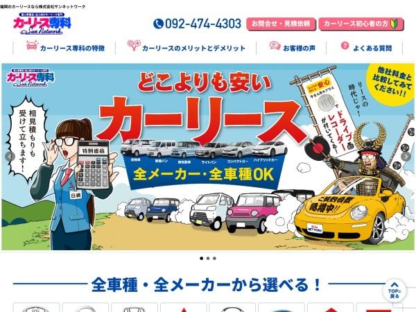 Screenshot of www.sun-network.jp