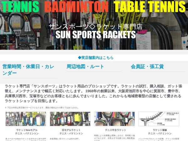 http://www.sun-sports.com