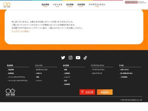 Screenshot of www.sun-star-st.jp