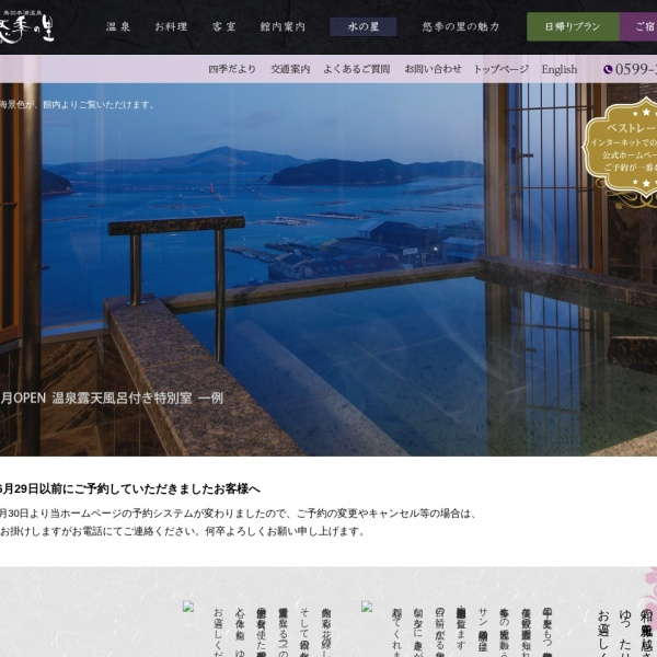 Screenshot of www.sun-urashima.co.jp