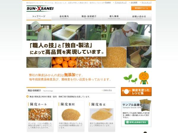 Screenshot of www.sun-x.jp