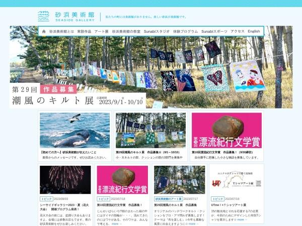 Screenshot of www.sunabi.com