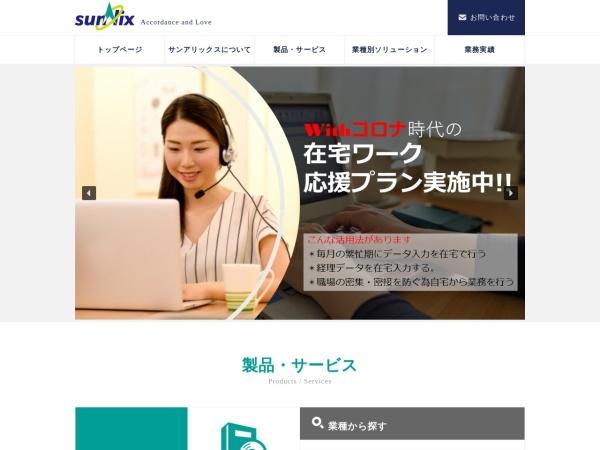 Screenshot of www.sunalix.co.jp