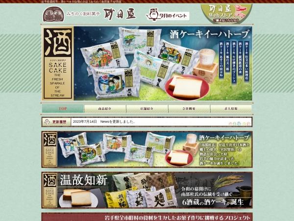 http://www.sunataya.co.jp