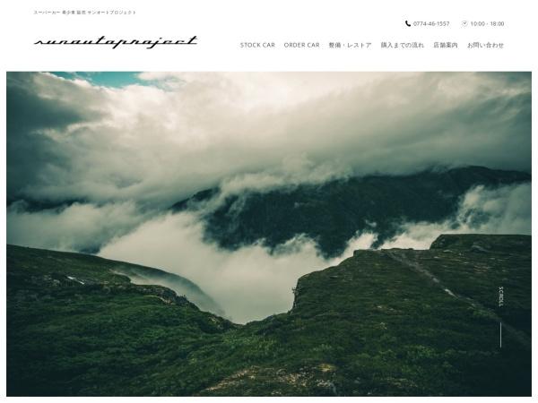Screenshot of www.sunautoproject.com