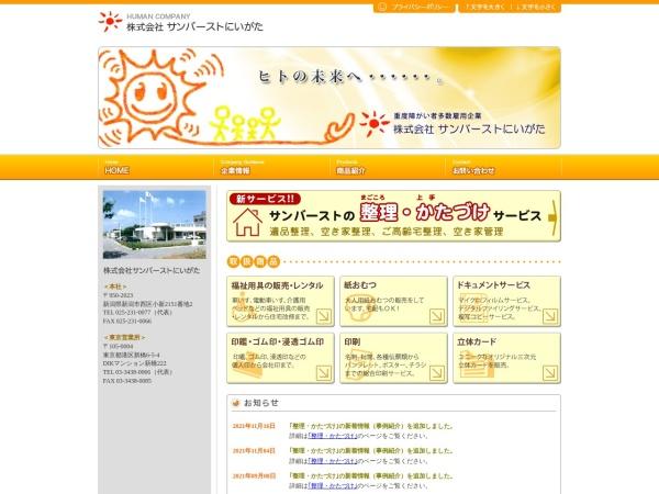 http://www.sunburst-n.co.jp/