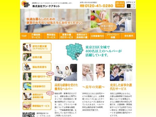 Screenshot of www.suncare.co.jp