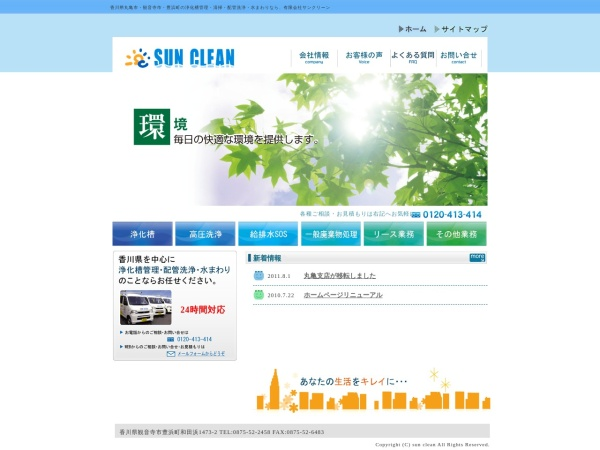 Screenshot of www.sunclean.biz