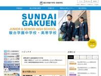 http://www.sundaigakuen.ac.jp/