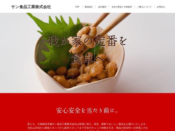 Screenshot of www.sunfoods.co.jp