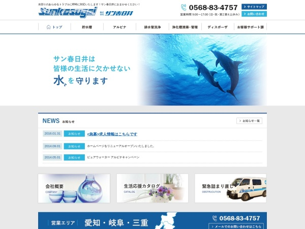 http://www.sunkas.jp