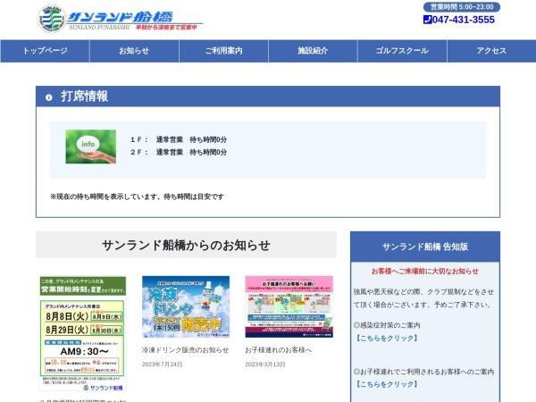 http://www.sunlandgolf.jp