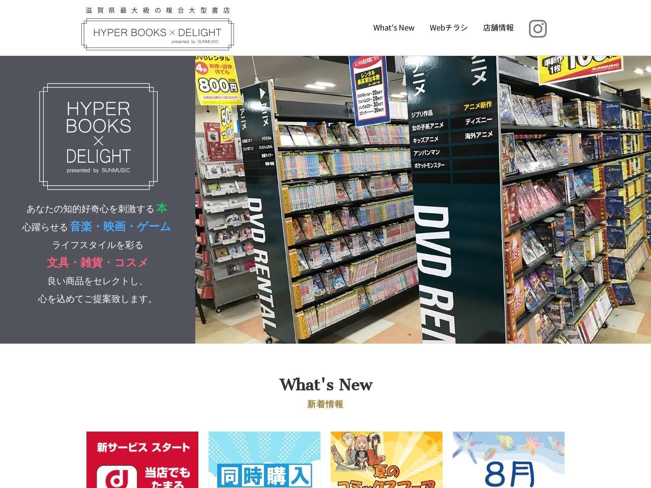 SUNMUSIC -サンミュージック- 書籍/文具・雑貨/CD・DVD・Blu-ray販売/レンタル/ゲームの総合メディアショップ