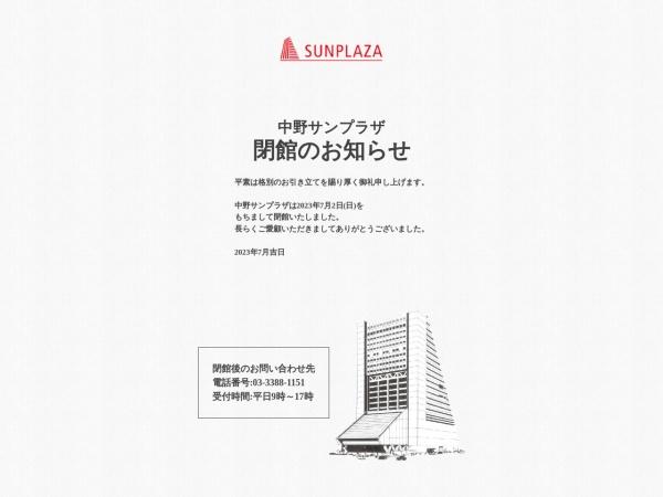 Screenshot of www.sunplaza.jp