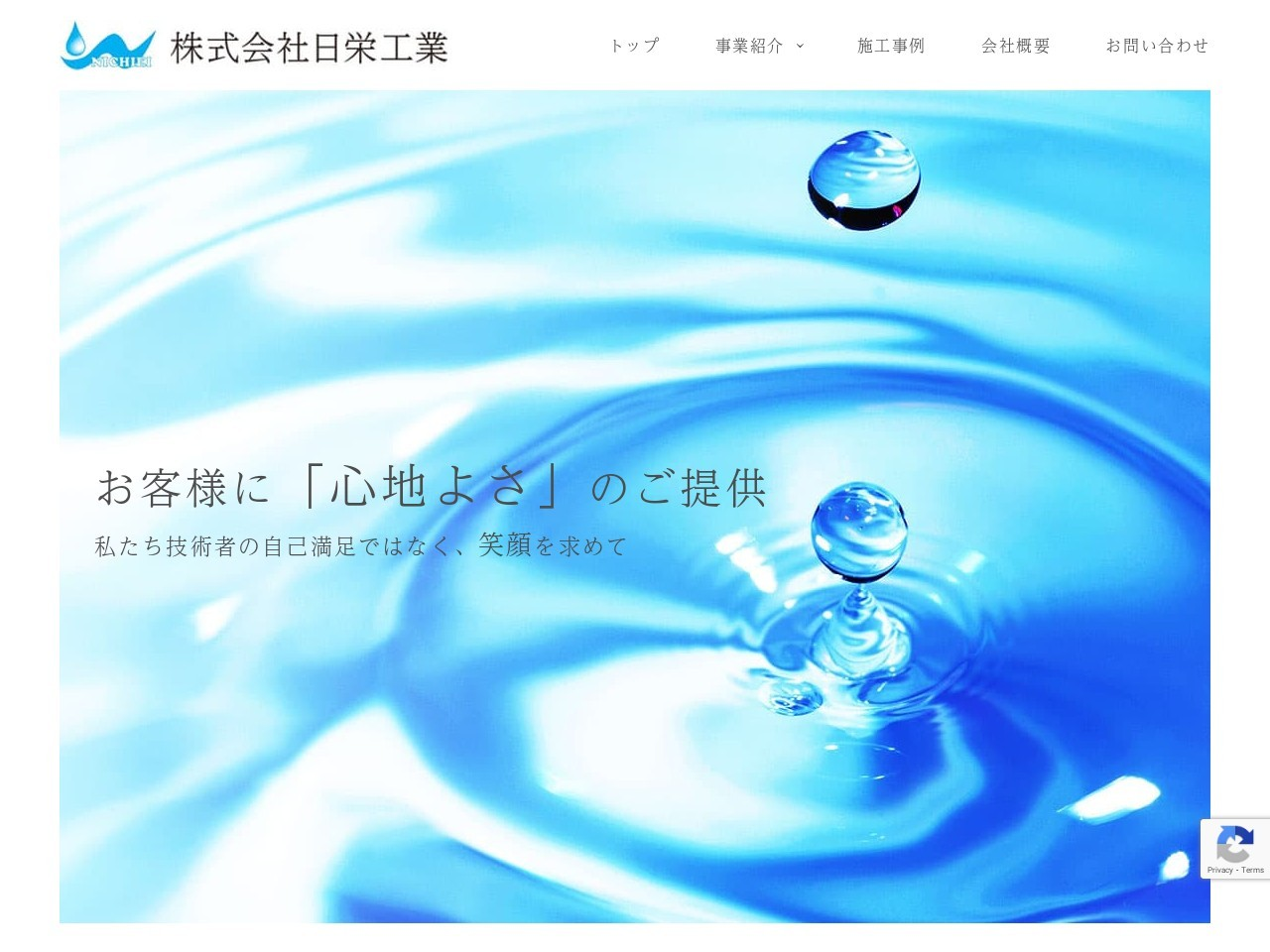 株式会社日栄工業