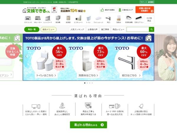 Screenshot of www.sunrefre.jp