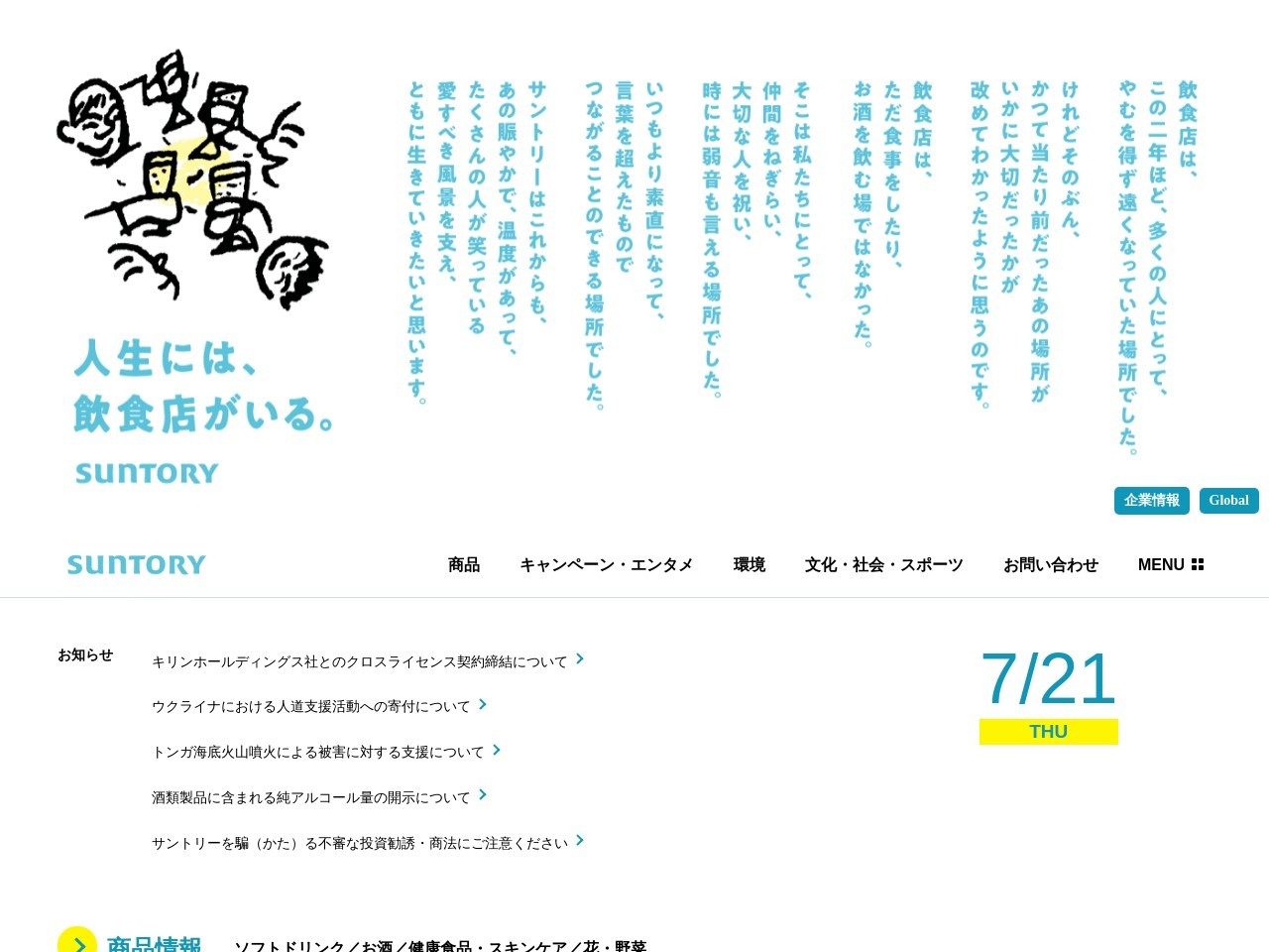 Screenshot of www.suntory.co.jp