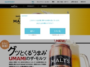 http://www.suntory.co.jp/beer/malts/radiostation/index2_h.html