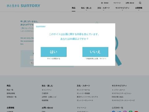http://www.suntory.co.jp/beer/premium/kaoru/