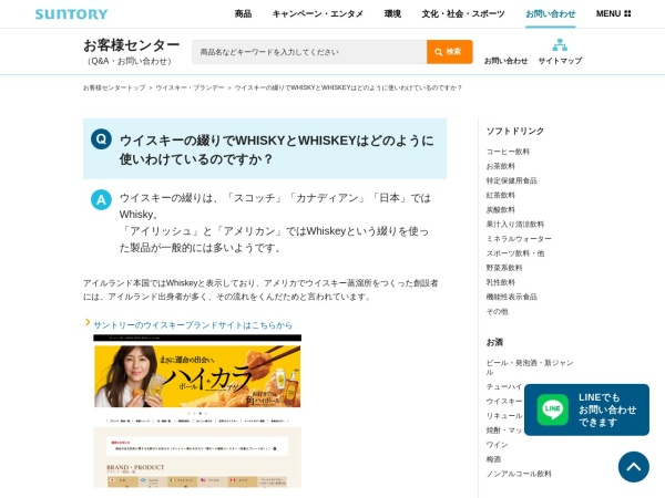 Screenshot of www.suntory.co.jp