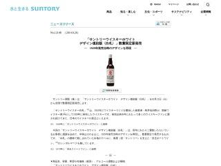 http://www.suntory.co.jp/news/2014/12148.html